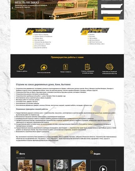 Заказать сайт в Рязани для строительной фирмы