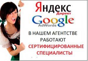 Реклама в яндекс и гугл