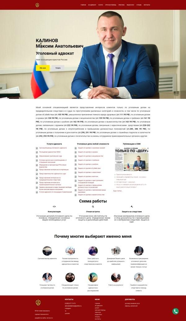 Создать сайт для адвоката