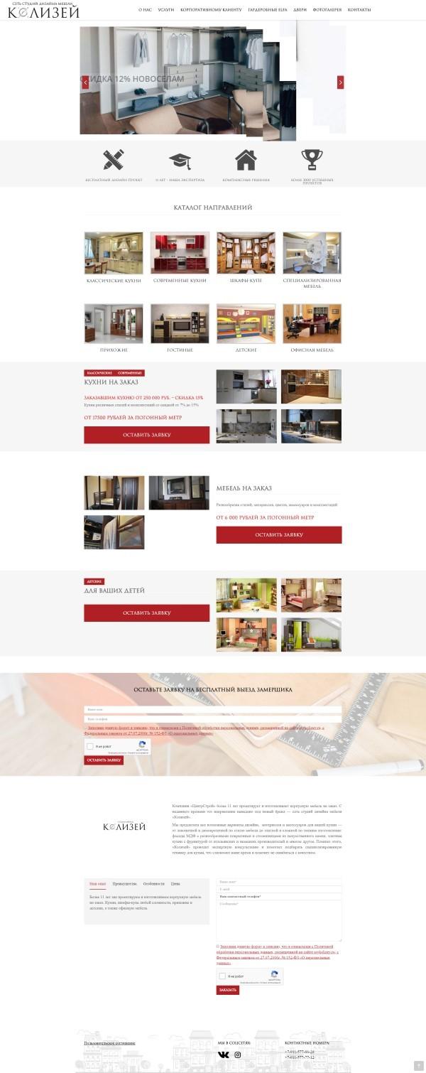Сделать сайт для магазина мебели
