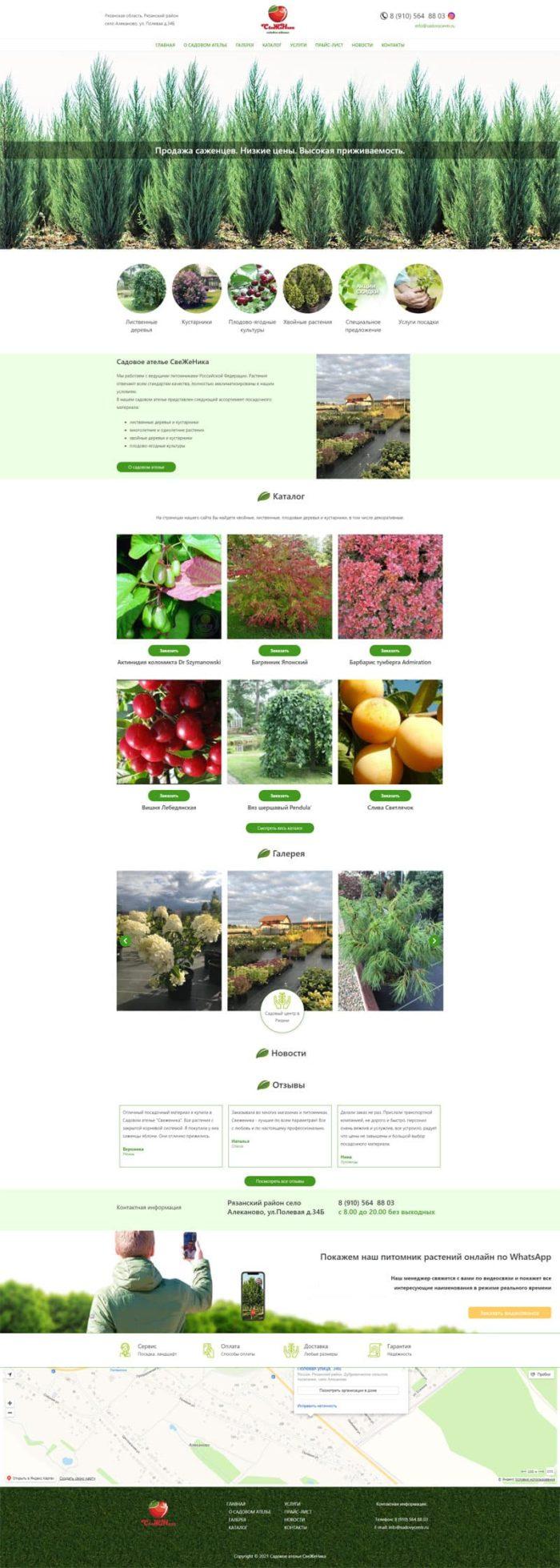 Сделать сайт для питомника и садового центра