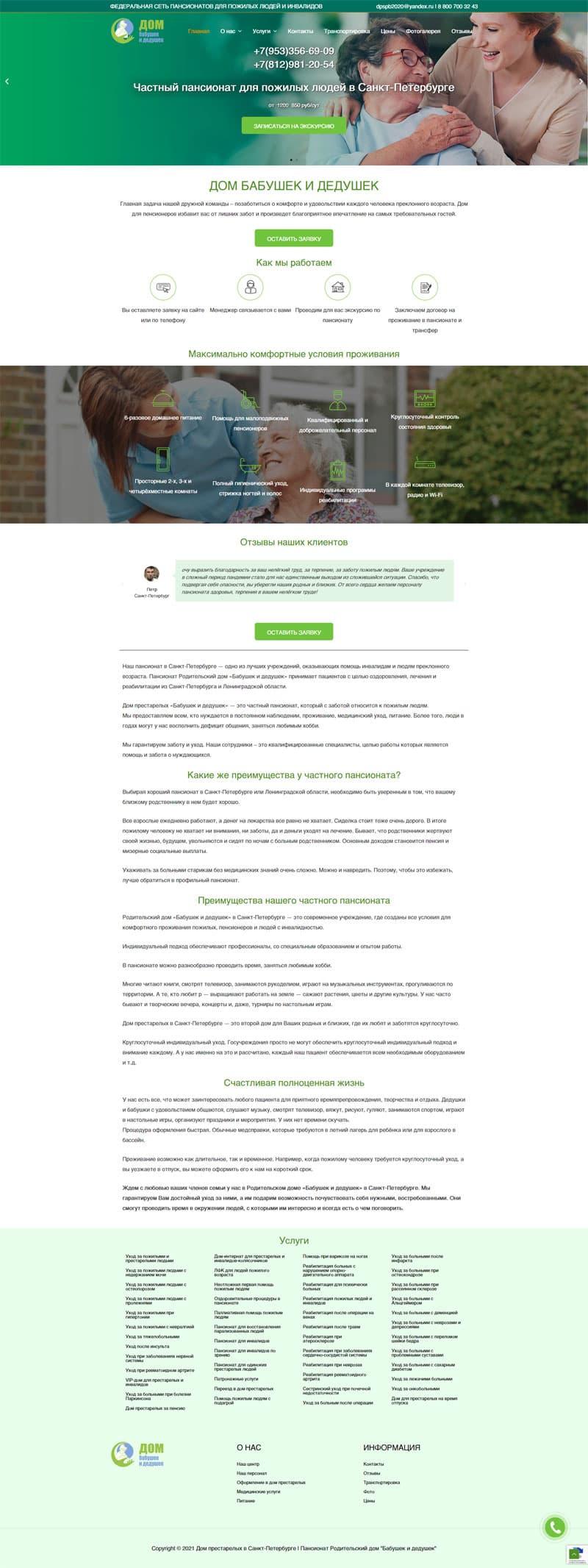 Сделать сайт для дома престарелых