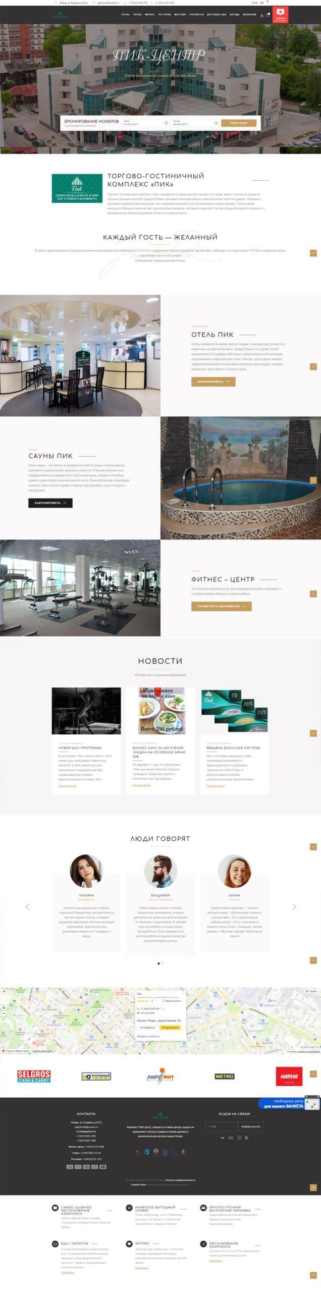 Сделать сайт для гостинцы, отеля, дома отдыха