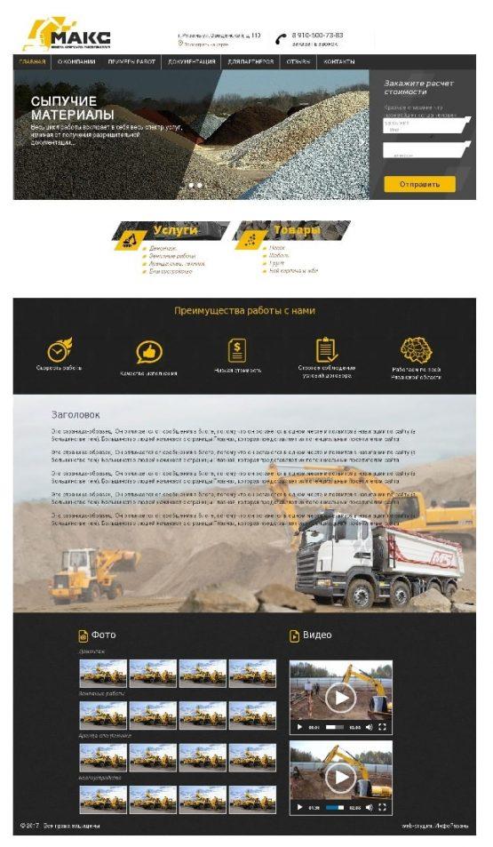 Сайт для строитлеьной фирмы